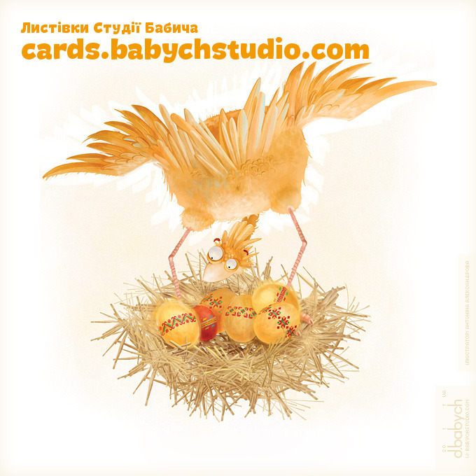 Card «Painted eggs in the nest»